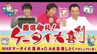 視聴者参加型のNHKのバラエティー番組「着信御礼!ケータイ大喜利」...