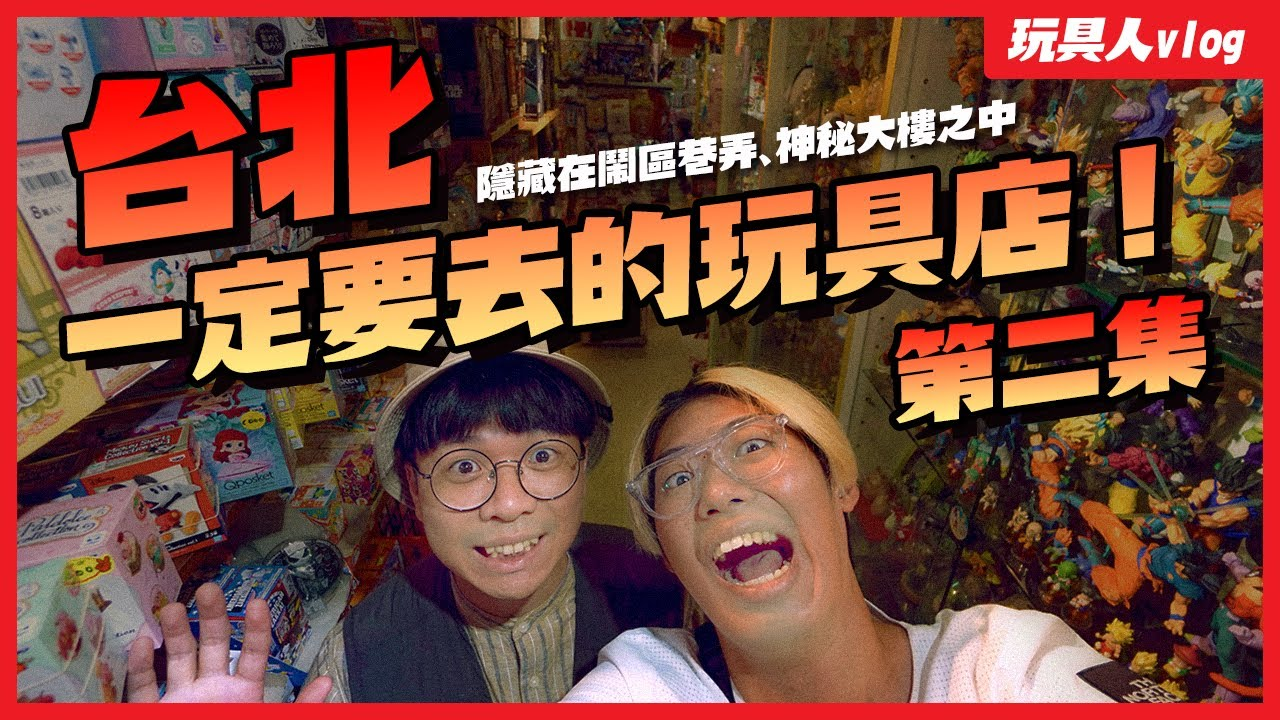 隱藏在台北鬧區巷弄、神秘大樓的玩具店!玩具人Vlog|台北玩具店#2