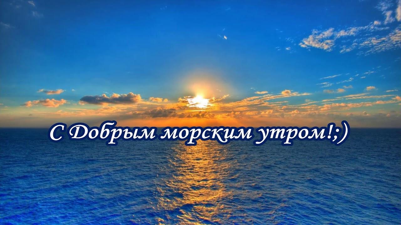 Открытки с моря с добрым утром