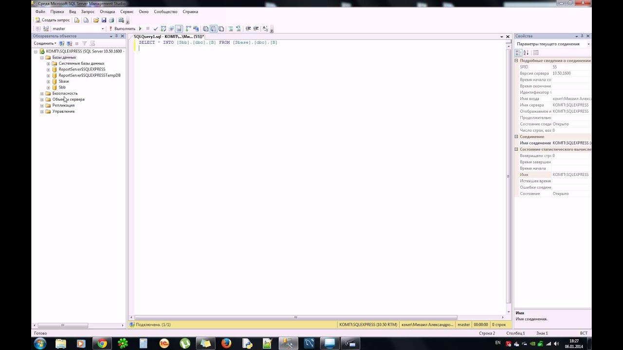 SELECT INTO - Перенос данных между базам в языке запросов Transact-SQL