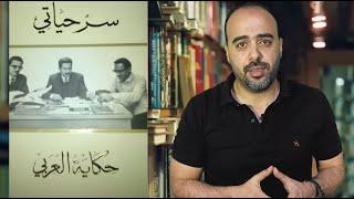 بدأ ب 30 قرش- قصة كفاح مؤسس امبراطورية العربى