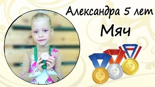 Художественная гимнастика. Саша 5 лет. Категория А. Мяч.
