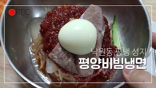 평양비빔냉면 유진식당