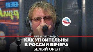 Белый Орел - Как Упоительны в России Вечера (#LIVE Авторадио)
