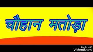 _New _Rajshthani _Bhajan  _ भजन पहला जैसा प्रेम  Jagdish Chouhan  गायक जगदीश चौहान मतोड़ा जोधपुर