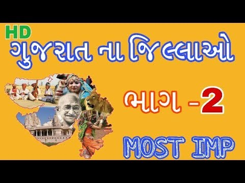 ગુજરાતના જિલ્લાઓ ભાગ-2| Gujarat na jilla part-2| District of Gujarat for GPSC PI | dang jillo
