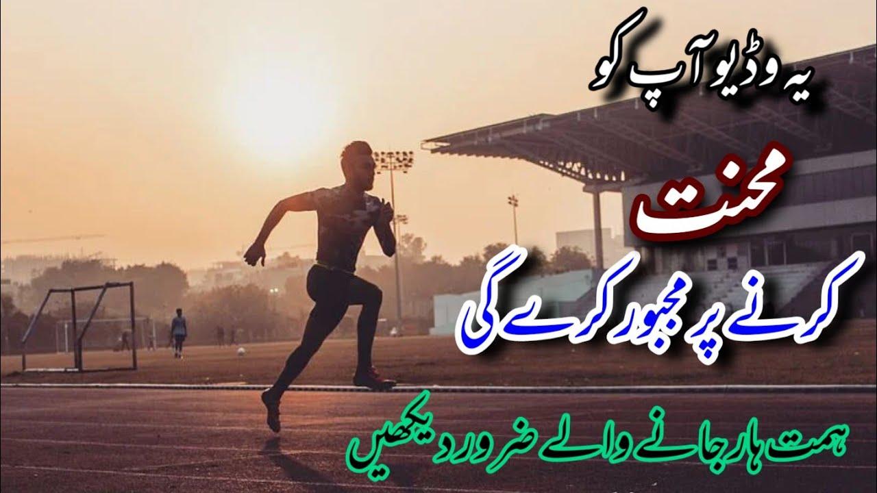 Download Powerful Motivational speech video in urdu   kamiabi kya hai   #inspiring_islam