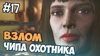 Fallout 4 прохождение на русском - ВЗЛОМ ЧИПА ОХОТНИКА - Часть 17