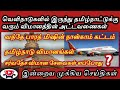 Airindia Tamilnadu Flights list  Vande Bharat Mission Phase 4 | International Flights Started