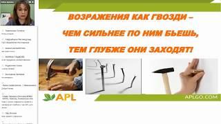 APL Работа с возражениями, как провести рандеву