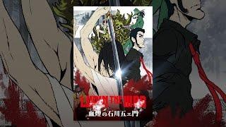 LUPIN THE ⅢRD 血煙の石川五エ門 thumbnail