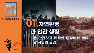 2단원  자연환경과 인간(01. 자연환경과 인간 생활2…