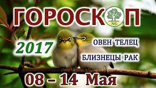 Гороскоп. Прогноз таро на неделю с 08-14 Мая 2017 (ОВЕН - ТЕЛЕЦ - БЛИЗНЕЦЫ - РАК)