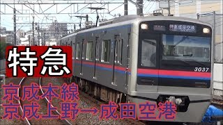 Download Video 【全区間前面展望(4K60fps)】京成本線《特急》京成上野→成田空港 Keisei Line《Limited Express》Keisei Ueno→Narita Airport MP3 3GP MP4