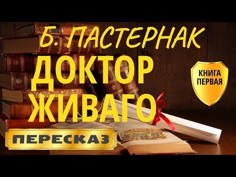 Доктор ЖИВАГО. Борис Пастернак. (Книга 1 из 2)