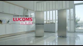 루컴즈 냉장고-냉동고 홈쇼핑 인서트