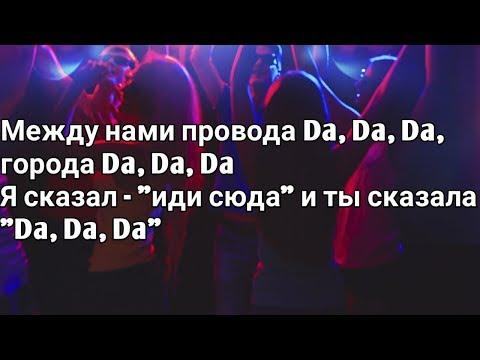 Tanir & Tyomcha - DA DA DA (Lyrics, Текст) (Премьера 2019)