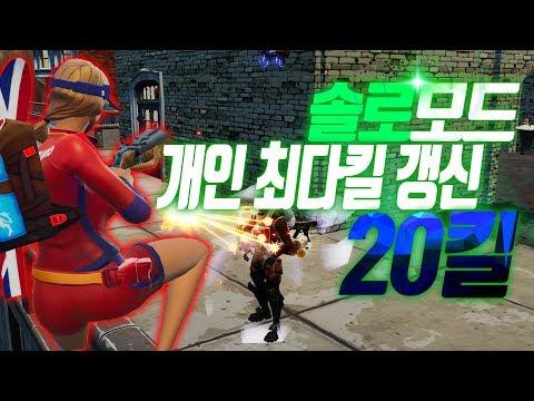 [포트나이트] 솔로모드 20킬기록!!! 개인 최다킬 갱신!!!