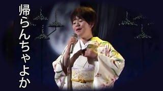 島津亜矢 - 帰らんちゃよか