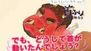 京都国際マンガミュージアム ワークショップ 「首振り妖怪をつくろう!」 開催期間: 2009年7月11日(土)~8月30日(日) http://www.kyotomm.jp/HP/2009/06/ku...