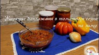Жареные баклажаны в томатном соусе на зиму - очень вкусно! Eggplant in tomato sauce