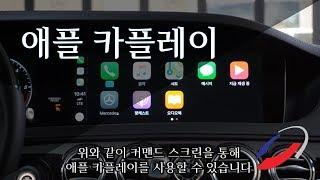 [벤츠] 애플 카플레이 기능 사용법 Apple Carp…