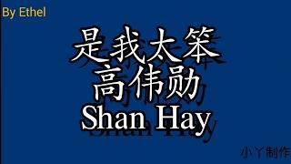是我太笨 高伟勋 Shan Hay (歌词版)