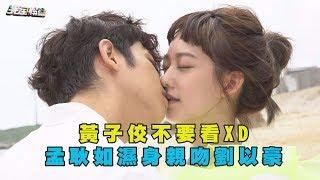 黃子佼不要看XD 孟耿如濕身親吻劉以豪