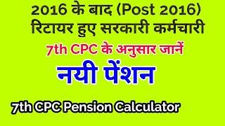 7th CPC Pension Calculator | 01-01-2016 के बाद रिटायर्ड कर्मचारी एसे करें नयी पेंशन की Calculation