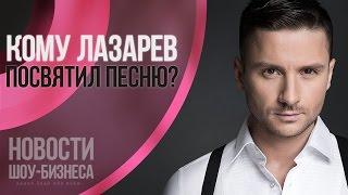 Песня Лазарева для Евровидения посвящена конкретной девушке | Новости Шоу Бизнеса
