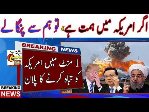 Iran America Latest News | US China Trade News | | US Russia News | In Hindi Urdu