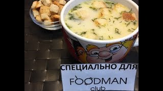 Куриный суп с вешенками и плавленым сыром: рецепт от Foodman.club