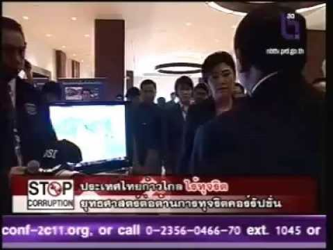 18MAY12 THAILAND ; 4of4 ; Female PM Yingluck Announces Her Intentions of the Anti-Corruption