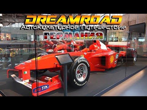 Кёльн. Личная коллекция Шумахера. Dreamroad Германия 17.
