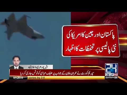 پاکستان اور چین کا امریکہ کی نئی پالیسی پر تحفظات کا اظہار