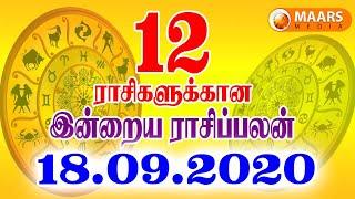 18.09.2020 இன்றைய ராசி பலன் | Indraya Rasi Palan | Today rasipalan | daily rasipalan | தினப்பலன்