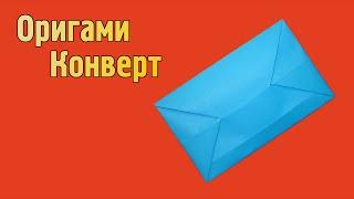 Как сделать простой конверт из бумаги своими руками (Оригами)