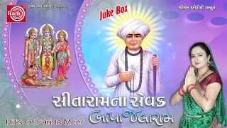 Farida Meer|Sitaramna Sevak Bapa Jalaram part-2|Nonstop Bhajan