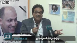 مصر العربية | فريد زهران: على الدولة وقف حبس أصحاب الرأي