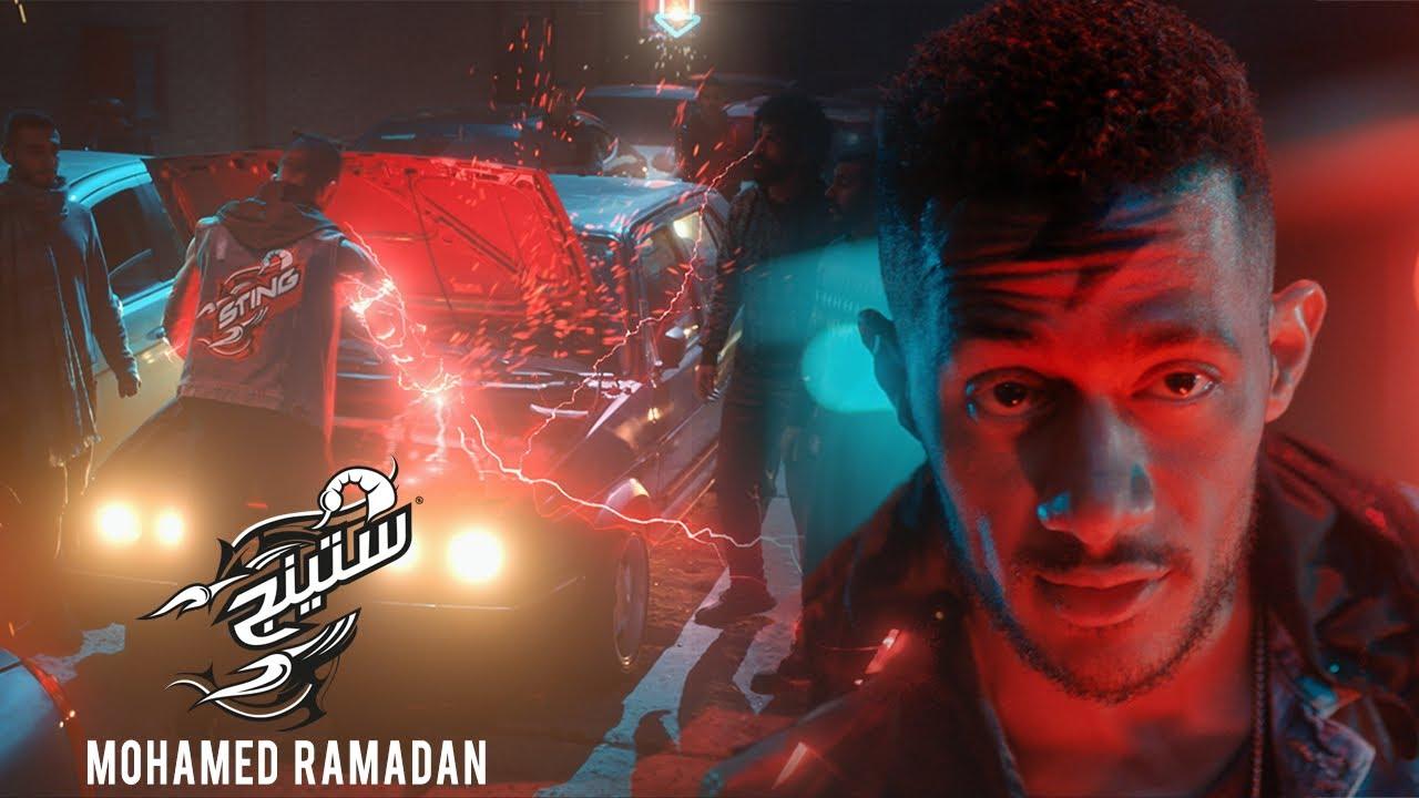 STING Teaser 1 - Mohamed Ramadan / ستينج التيزر الأول - محمد رمضان