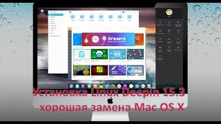 Установка Linux Deepin 15.3 – хорошая замена Mac OS X