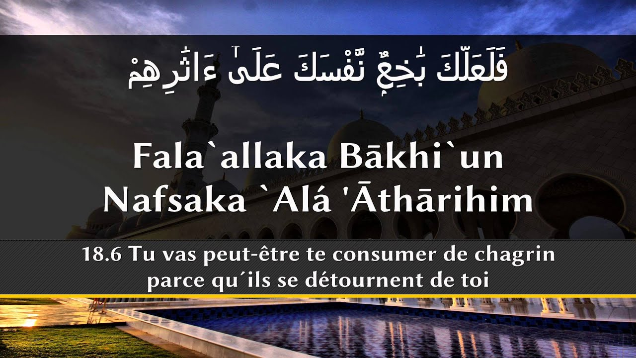 sourate la caverne mp3