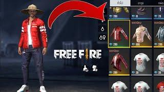 Textura De La Chaqueta Roja Y Pantalon Angelical Se Ven Texturas De Free Fire Actualizadas Rodada Do Brasileirao