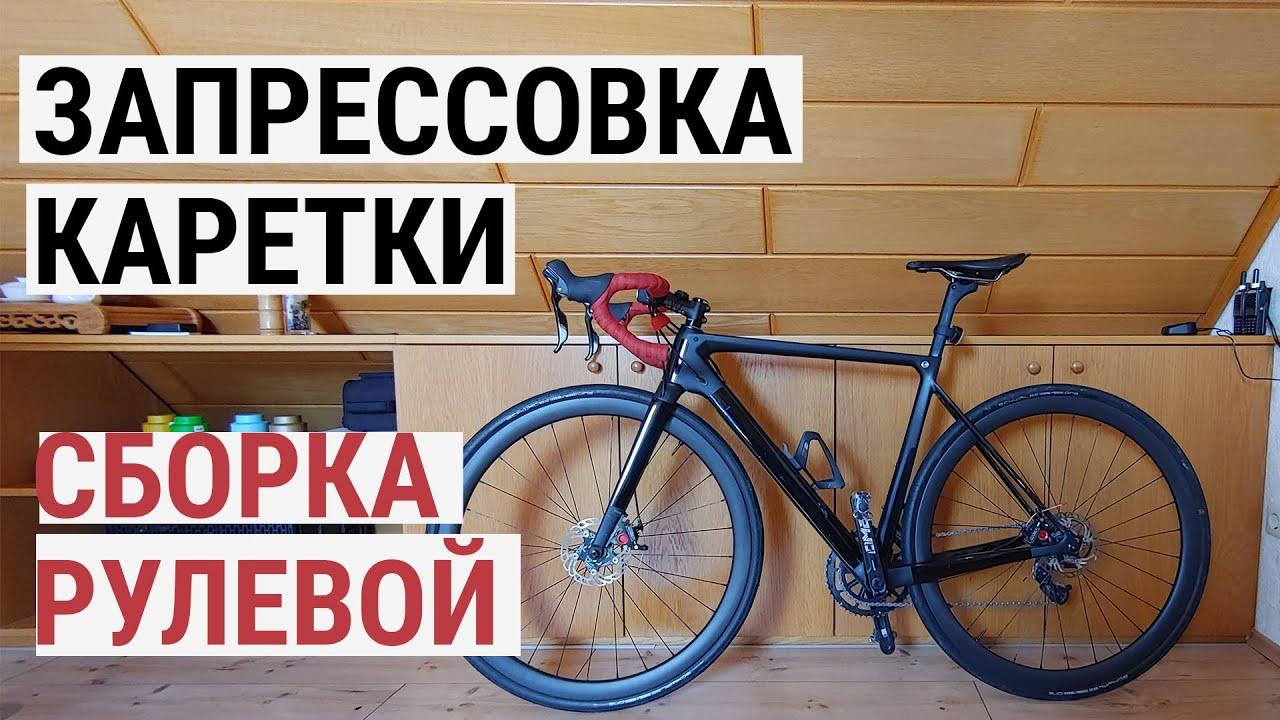 Как собрать велосипед #12 Сборка рулевой колонки, обрезка штока вилки, запрессовка каретки PressFit.