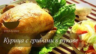 КУРИЦА ФАРШИРОВАННАЯ ГРИБАМИ от VIKKAvideo-Простые рецепты