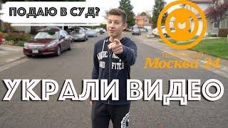 Москва 24 Украли Мое Видео | Подаю В Суд?