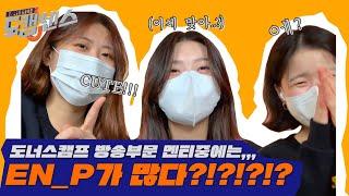 [문화꿈지기] [도캠센스] CJ도너스캠프 방송부문 멘티…