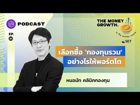 กองทุนรวม บาทเดียวก็ลงทุนได้ เลือกซื้ออย่างไรให้พอร์ตโต | The Money Growth EP.21