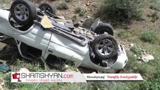 Խոշոր ավտովթար Տիգրանաշենի ոլորաններում  Nissan ը 80 մետր շրջվելով՝ հայտնվել է ապառաժ քարերի վրա