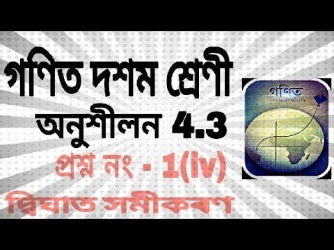 Class10th mathes exercice 4.3 Q.1(iv) in assamese(assam vidyalaya)